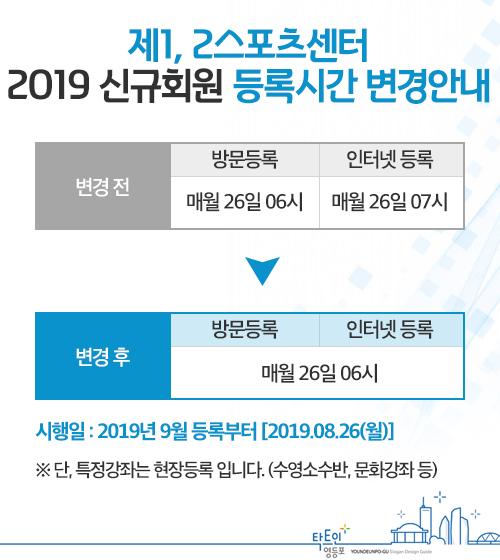 2019 신규회원 등록시간 변경안내